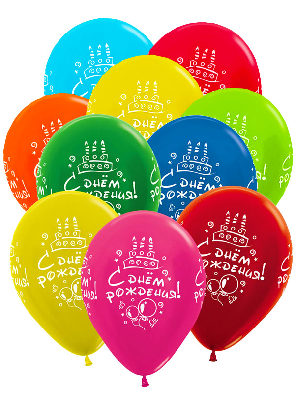 Воздушные шары ''С Днем рождения!''