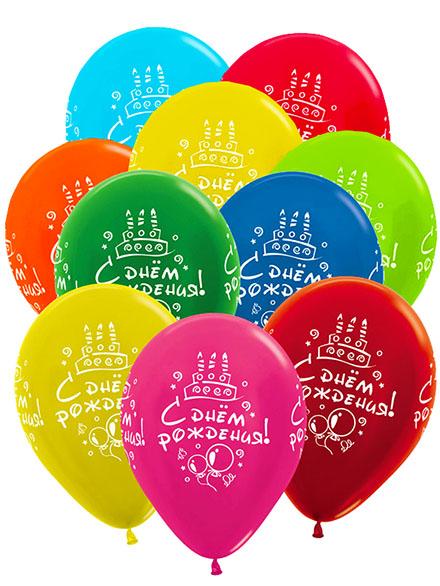 Шары ''С Днем рождения!'' 10шт. - доставка цветов бесплатно по Москве (в пределах МКАД)